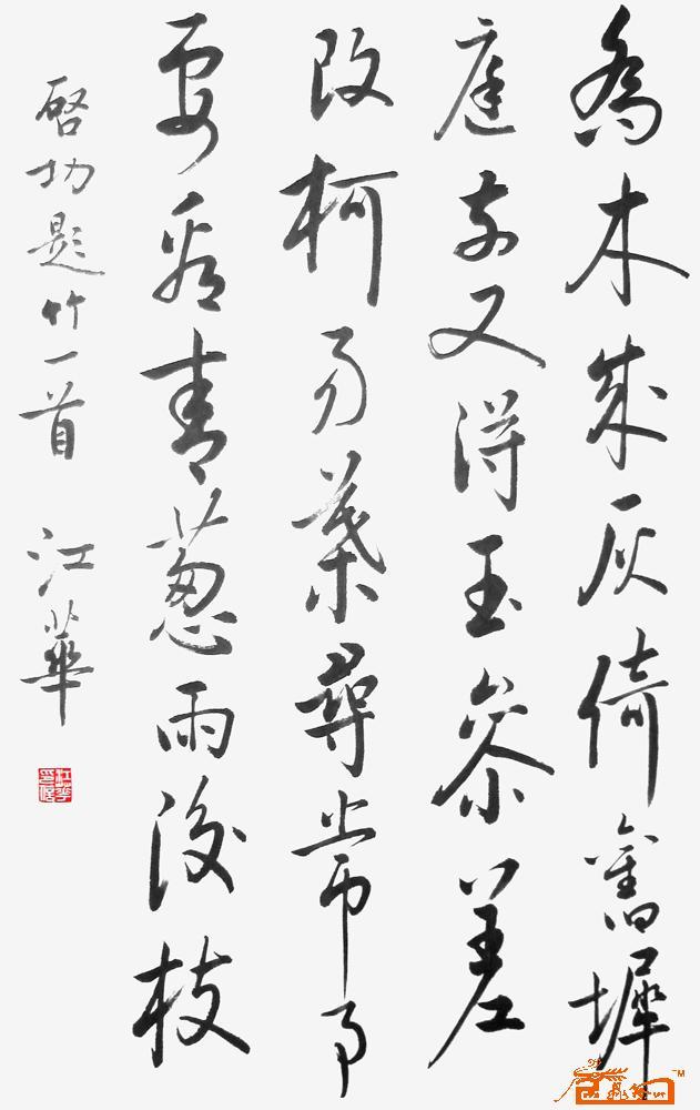 江华作品中国书画交易中心 中国书画销售中心 中国书画拍卖中心 名人