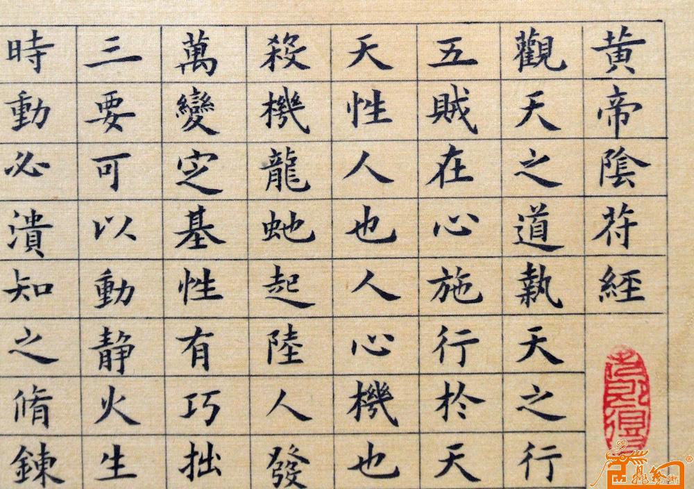 王焕魁 作品22局部 淘宝 名人字画 中国书画交易中心 中国书画销售中